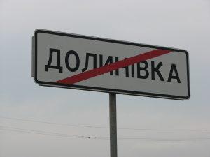 Sign for Gnadental, Bessarabia